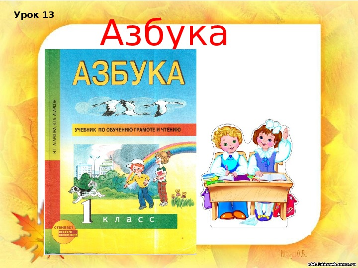 """Презентация урока """"Звук [о], буквы О, о"""", (1 класс, обучение чтению, ПНШ)"""