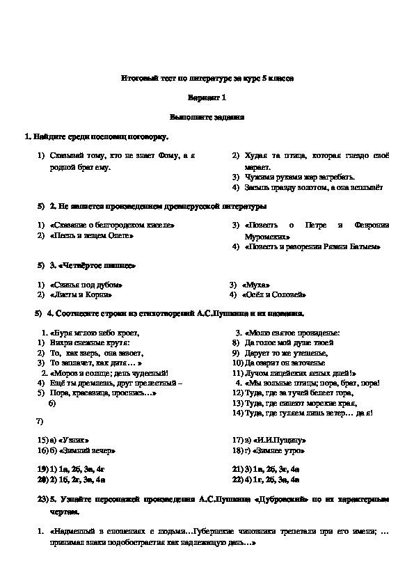 Сборник  тестов для итогового контроля по литературе 5 – 9 классы