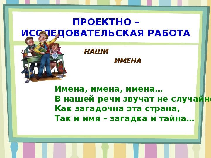 """Доклад и презентация  """"Проектно исследовательская деятельность в начальной школе."""