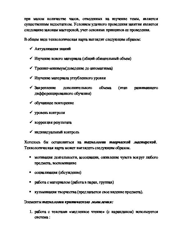 """Доклад на тему """"Система работы с одаренными детьми на уроках русского языка"""""""