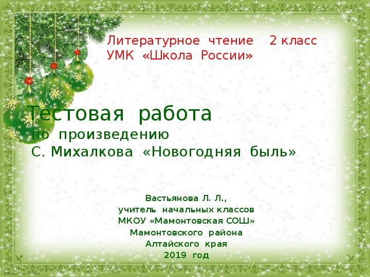 """Тестовая  работа  по  литературному  чтению  во  2  классе  по  произведению  С. Михалкова  """"Новогодняя  быль"""""""