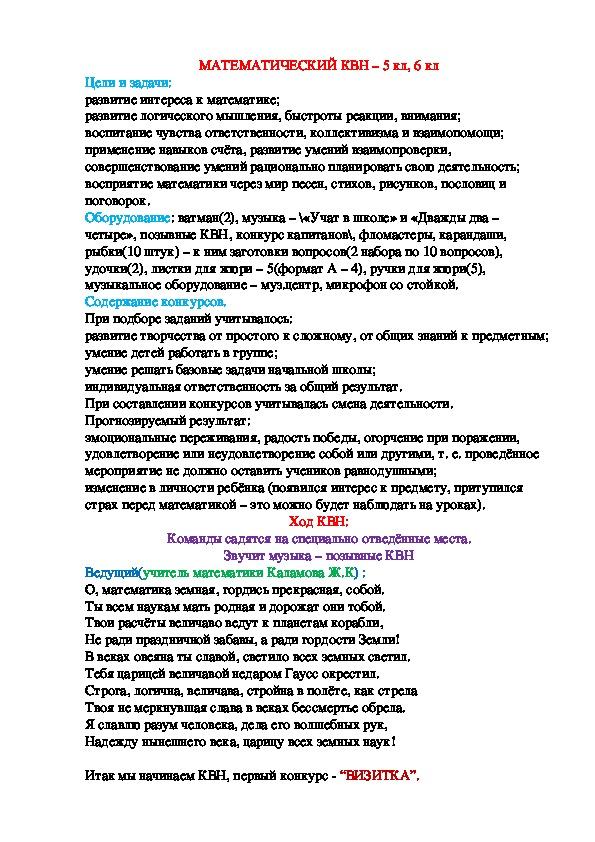Математический КВН 5-6 класс