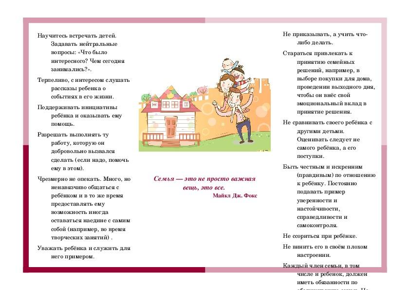 """Буклет для родительского собрания """"Простые правила в успешном воспитании детей""""."""