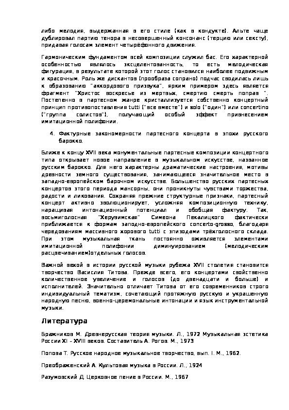 Русская духовная многоголосная музыка XVII века