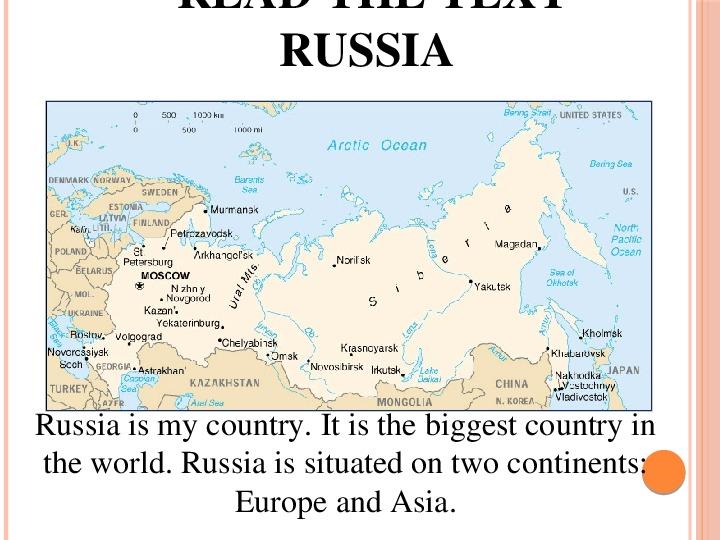 """Презентация и разработка урока по английскому языку на тему """"Россия"""""""