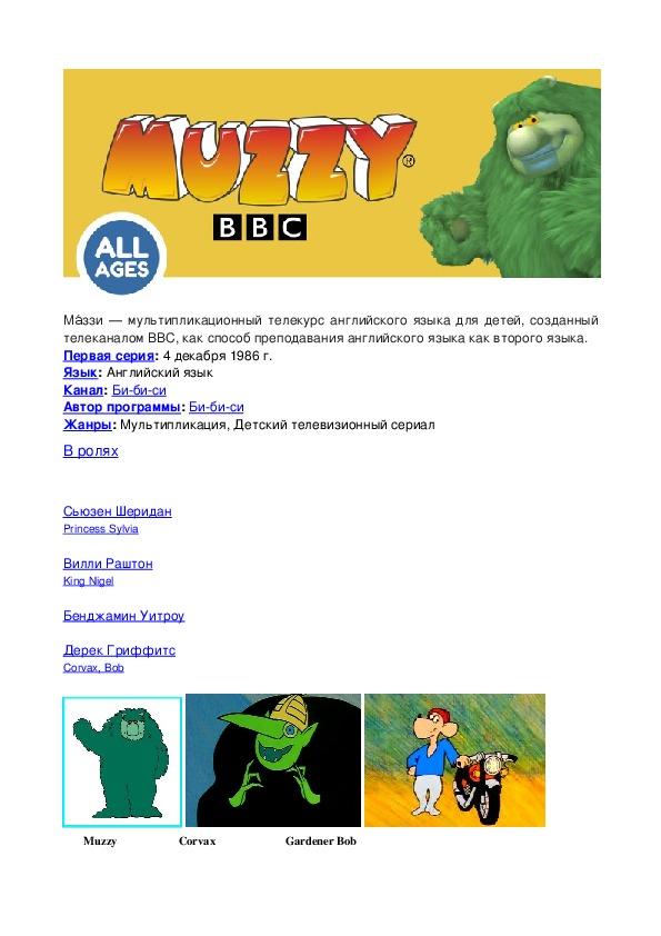 Muzzy мультипликационный телекурс английского языка для детей от телеканала ВВС
