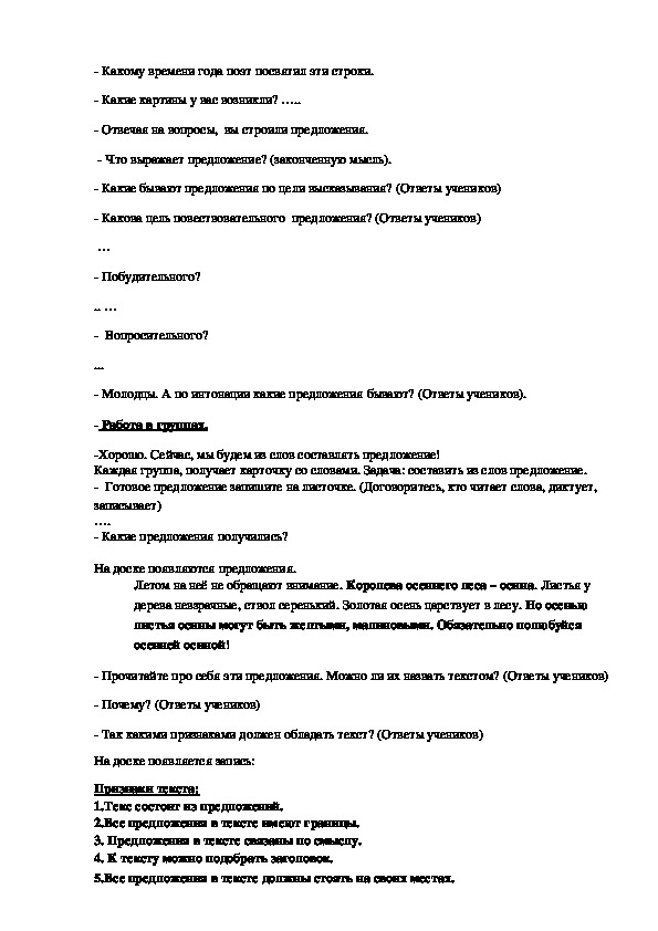 """Урок по русскому языку: """"Текст. Признаки текста"""" (2 класс)"""