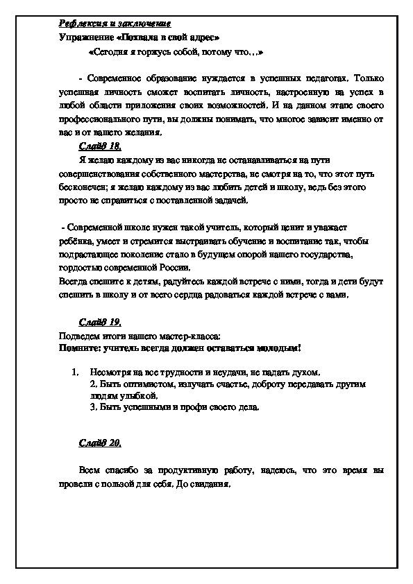 Мастер-класс для молодых учителей  «Пути к вершинам педагогического мастерства»