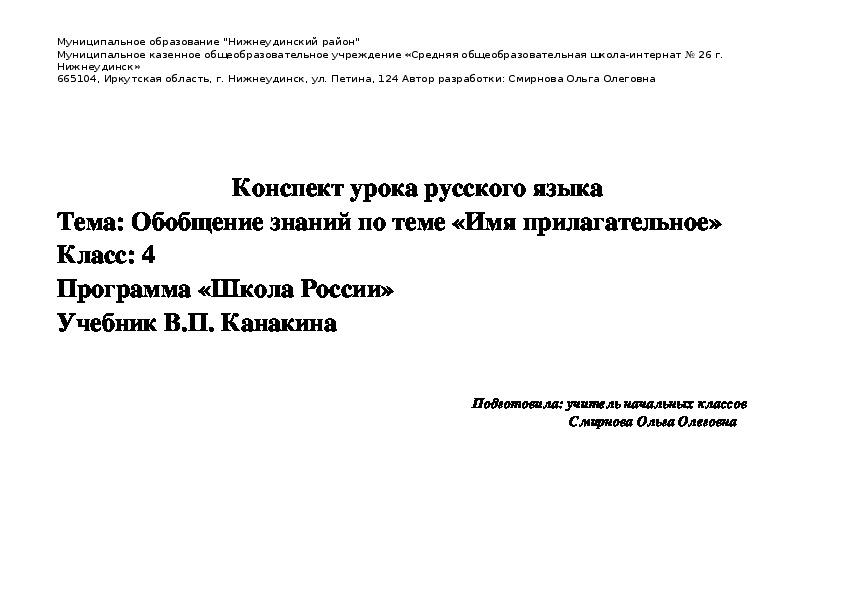 Конспект урока русского языка в 4 классе Тема: Обобщение знаний по теме «Имя прилагательное»