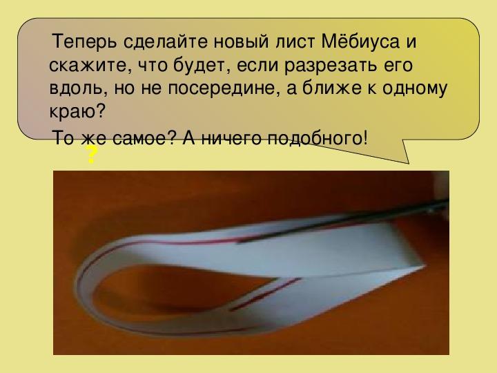 """Проект """"Лента Мебиуса"""""""