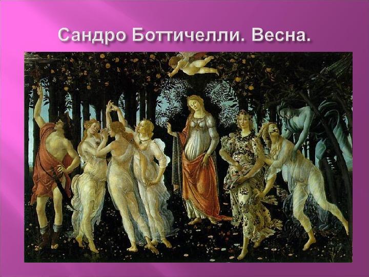 Презентация к уроку МХК по теме: Флоренция – колыбель итальянского Возрождения.