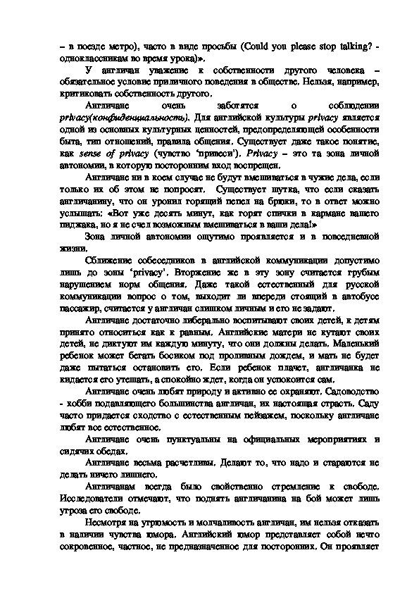 Сравнительная характеристика  правил этикета   в Англии и в России