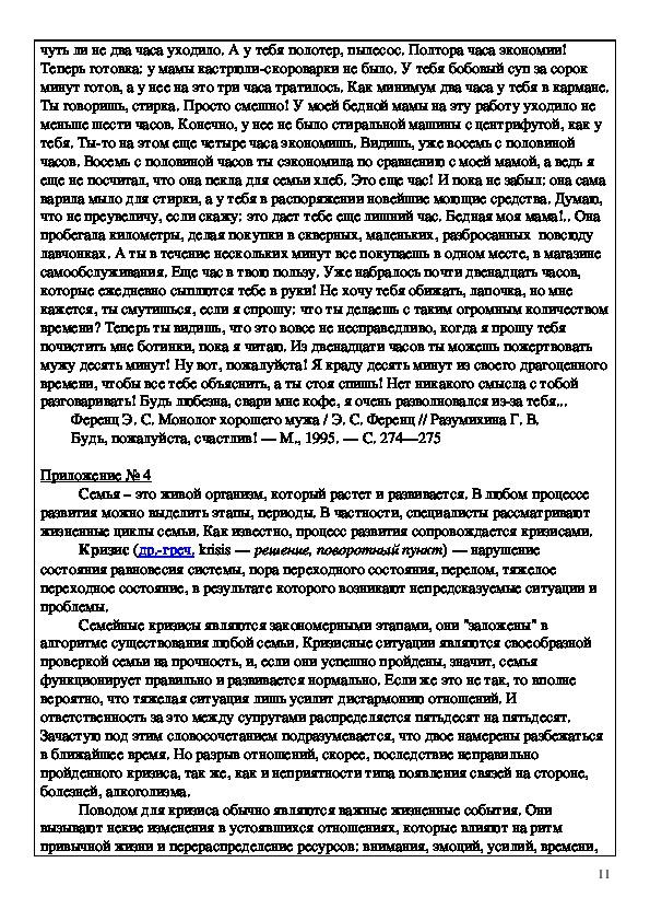 11 класс. Бинарный урок (обществознание и психология)   Тема: «Тенденции развития современной семьи».