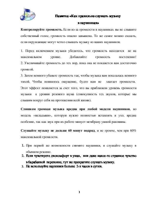 """Продукт проектной деятельности к проекту """"Музыка в наушниках. Польза или вред?"""" (6 класс, музыка)"""