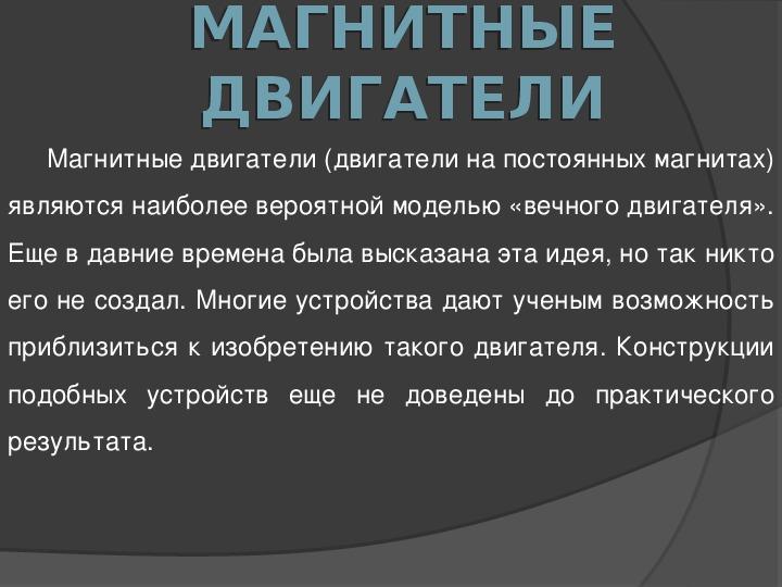 """Презентация по информатике и физике на тему """"Электрические и магнитные двигатели"""""""