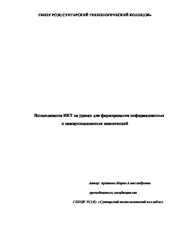 Использование ИКТ на уроках для формирования информационных и коммуникационных компетенций