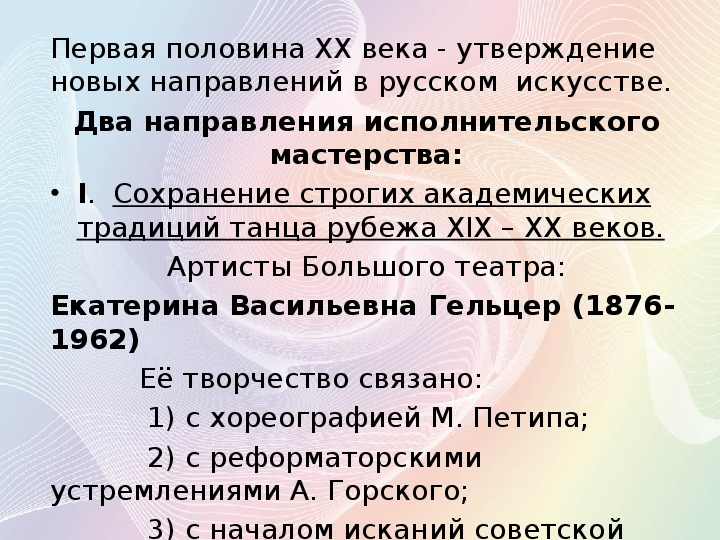 Презентация к уроку по хореографическому искусству на тему «Русские исполнители и техника танца  в начале XX века»