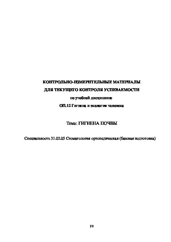 Фонд оценочных средств по гигиене и экологии человека