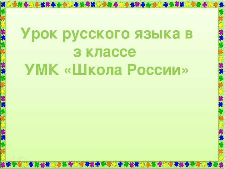 """Презентация по русскому языку на тему """"Что такое приставка?""""(3 класс, русский язык)"""