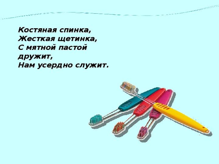 """Урок окружающего мира по теме """"Почему надо чистить зубы?"""" (1-3 классы)"""