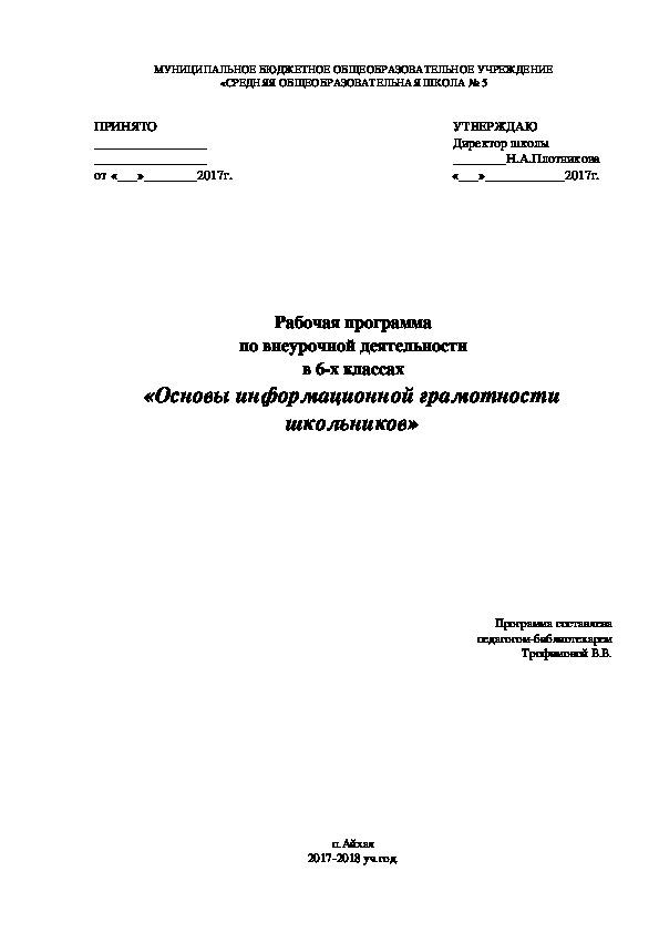 Рабочая программа по внеурочной деятельности  «Основы информационной грамотности школьников» ( 6 класс, библиотека)