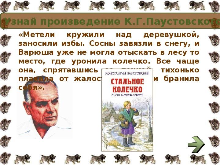 """Викторина """"Узнай произведение К.Г.Паустовского"""" 4 класс."""