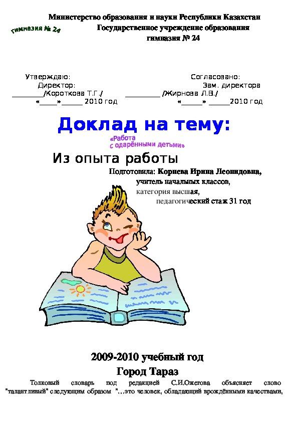 Доклад  на тему  Работа  с одаренными детьми