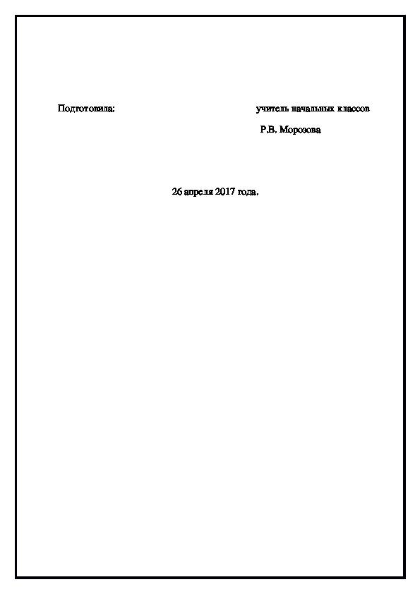 Тема: Сложение и вычитание в пределах 20 с переходом через разряд (на основе сказки «Колобок»)