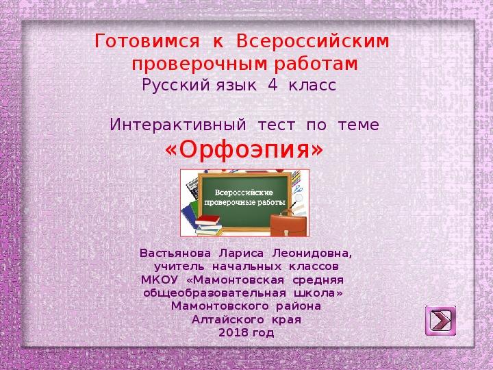 """Готовимся  к  ВПР  по  русскому  языку  в  4  классе.  Интерактивный  тест  по  теме  """"Орфоэпия"""""""