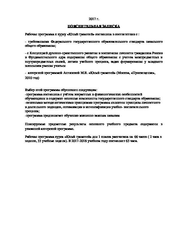 РАБОЧАЯ ПРОГРАММА ПО внеурочной деятельности ( юный грамотей )