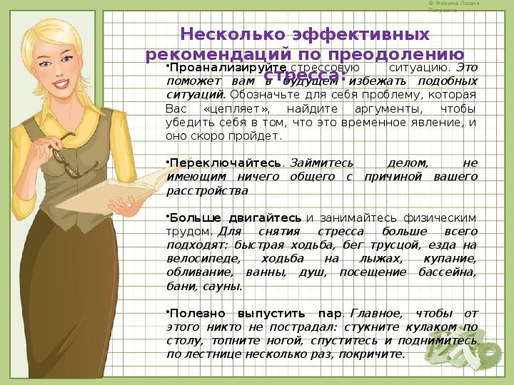 """Презентация для педагогов """"Как по минному полю"""" или стрессы в жизни учителя"""