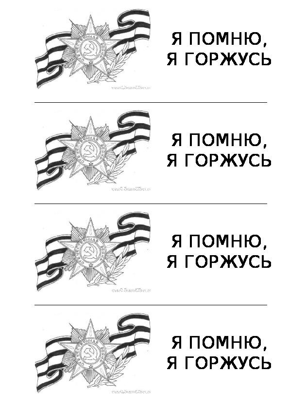 """Открытый классный час """"Георгиевская лента"""""""