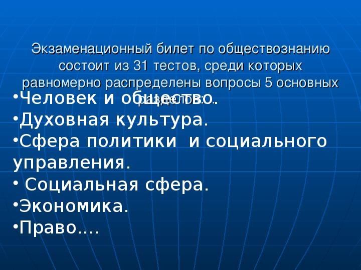 """Презентация """"ОГЭ по обществознанию 2019 """""""