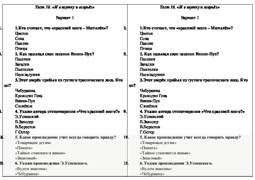 Задания по литературному чтению для 2 класса И в шутку и всерьез 1 вариант Школа России.
