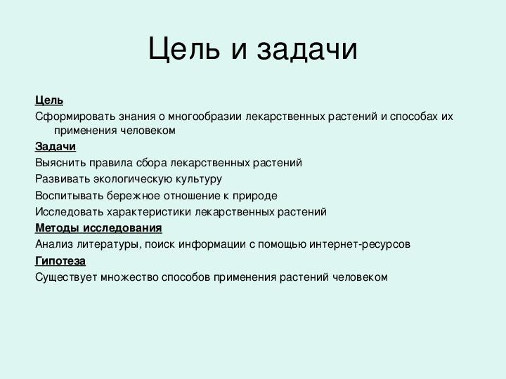 """Презентация исследовательского проекта на тему """"Лекарственные растения Тамбовской области"""""""