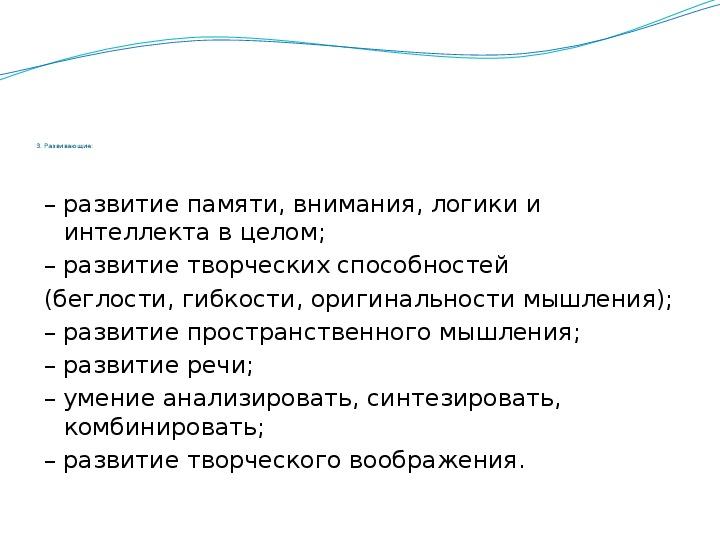 """Презентация  """"Использование  приемов ТРИЗ при формировании УУД в начальной школе"""""""