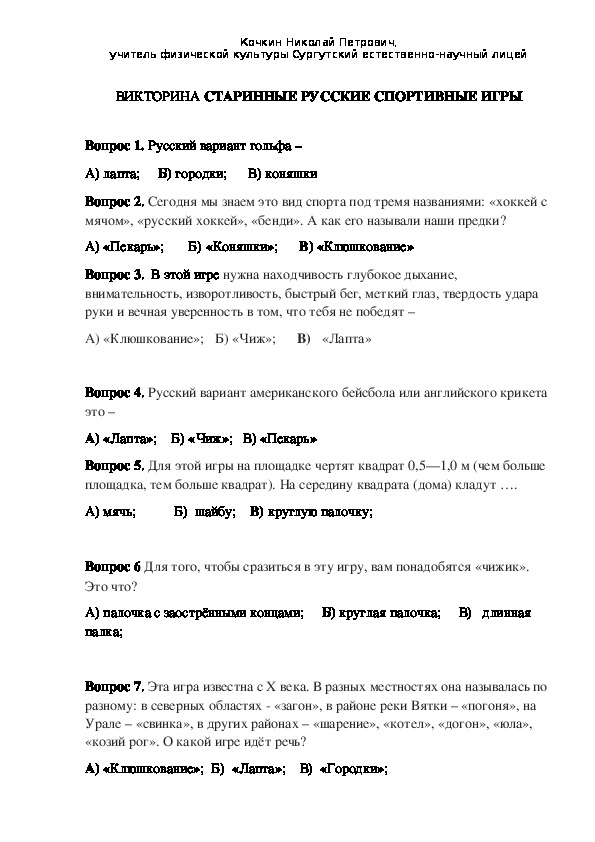 """Виккторина """"Старинные русские спортивные игры"""""""