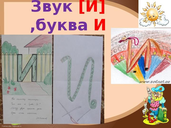 "Презентация к уроку на тему ""Звук [и], буква Ии"" ( 1 класс)"