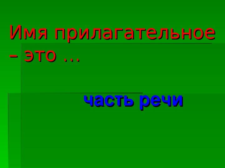 """Презентация по русскому языку на тему """"Имя прилагательное"""" (5 класс)"""