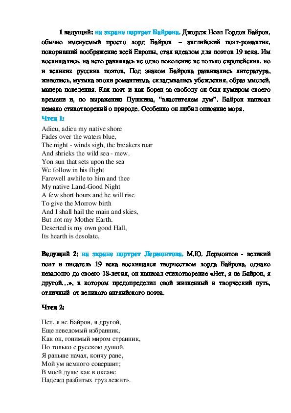 Открытое внеклассное мероприятие Красота природы в произведениях М.Ю. Лермонтова, Д. Байрона, Абая Кунанбаева