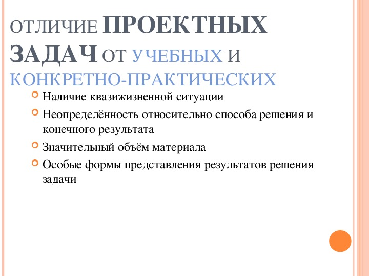 "Мастер-класс ""Проектная задача"""