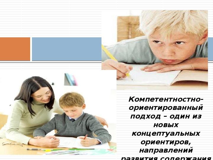 Формирование ключевых компетентностей учеников на уроках.Пути формирования компететностей учеников.