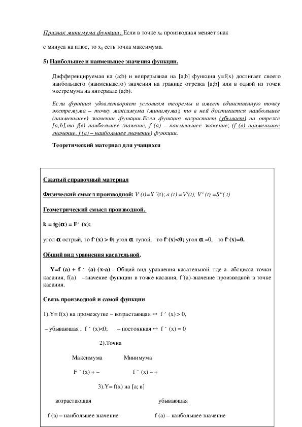 Проект урока по алгебре и началам анализа в 11-ом классе по теме: «Применение производной к исследованию функций».