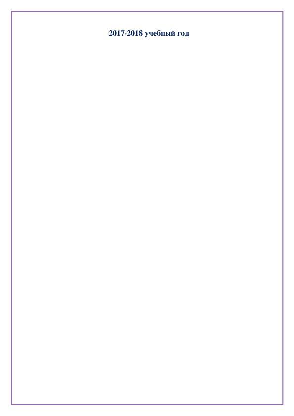 """Презентация по русскому языку на тему """"Прекрасен мир родной природы!"""""""