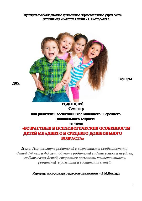 Курсы для родителей по теме: «Возрастные и психологические особенности  детей младшего и среднего дошкольного возраста»