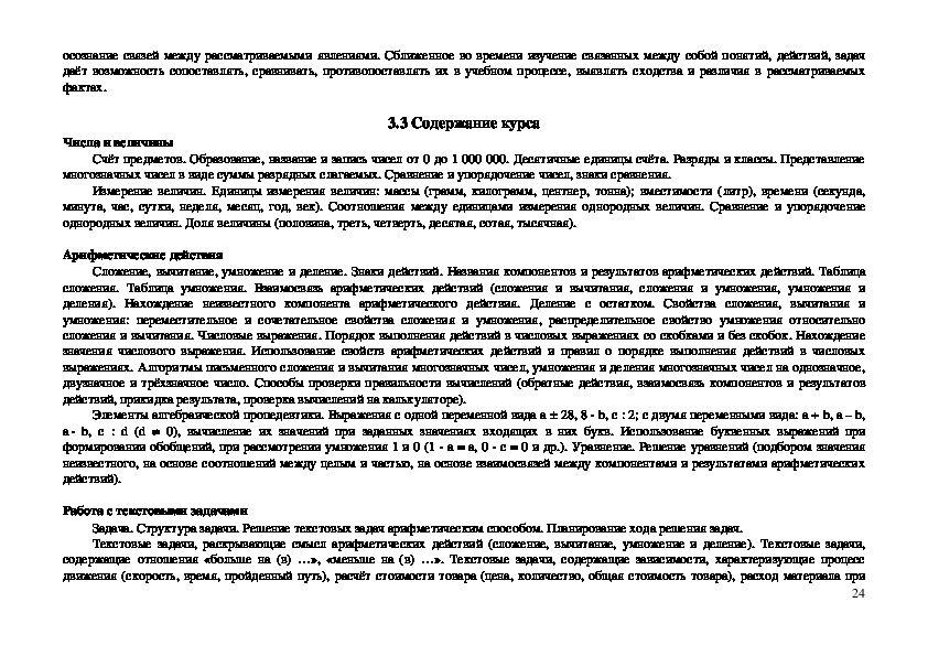 Адаптированная рабочая программа  по русскому языку  обучающегося с ЗПР