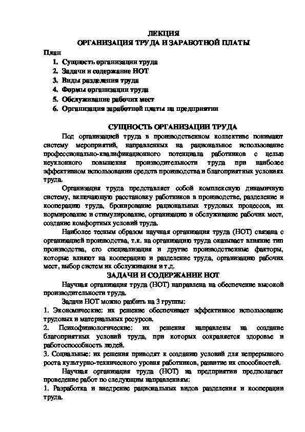 Лекция 5. МДК 02.01. Планирование и организация работы структурного подразделения.
