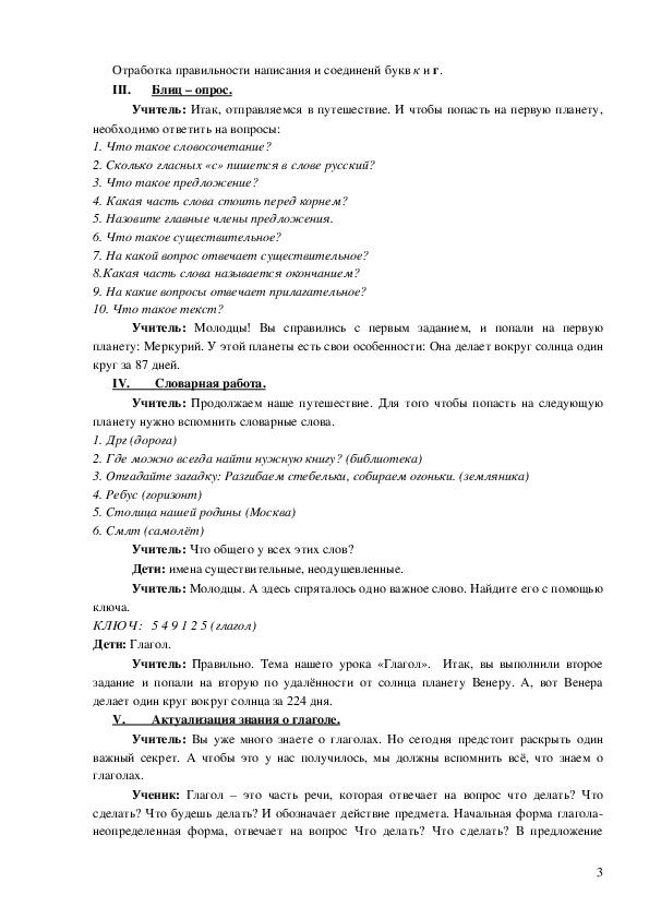 """Интегрированный урок по русскому языку и окружающему миру на тему """"Глаголы-исключения"""" (4 класс)"""