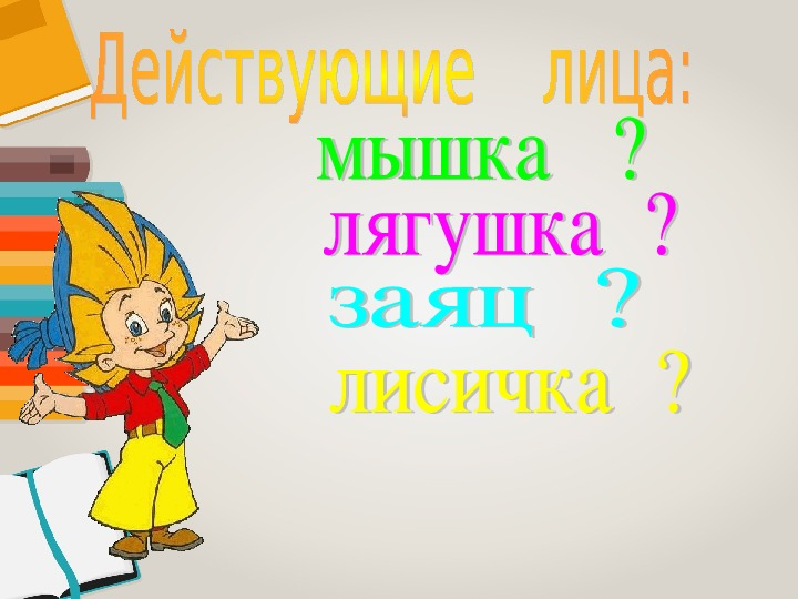 """Разработка урока по литературному чтению на тему """"Виды сказок"""" (1 класс)"""