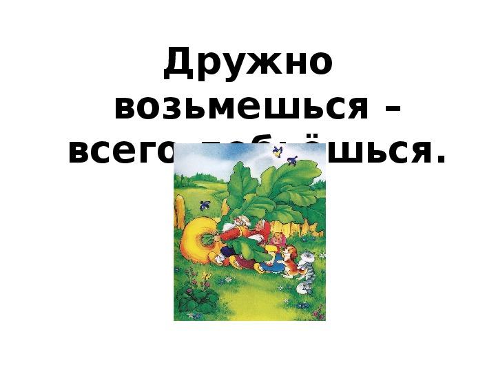 """Презентация """"Народные сказки"""". Русский язык, 2 класс"""